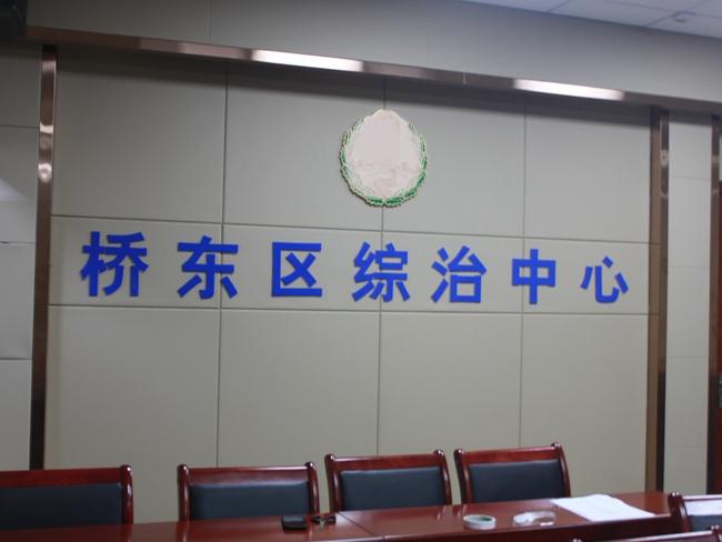 yabo55雪亮yabo166桥东区综治中心